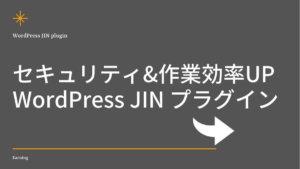 【セキュリティと作業効率up】WordPress JIN おすすめプラグインでカスタマイズ【随時更新中】