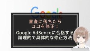 【審査に落ちたらココを修正!】Google AdSenceに合格する論理的で具体的な修正方法