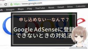 【申し込めない】Google AdSenseに登録できないときの対処法