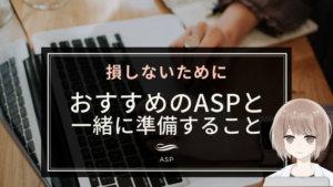 【危険じゃない|実際に使って大丈夫なものだけ】登録したASPサービスと損をしない設定まとめ