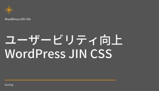 【アクセスアップに向けたカスタマイズ】WordPress JIN CSS変更点 まとめ【随時更新中】