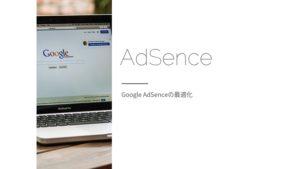 【Googleアドセンスの収益を上げる】ページCTRアップのために行っていること