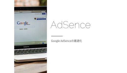 【Googleアドセンス】ページCTRアップのために行っていること