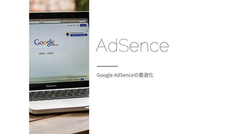 Googleアドセンス最適化
