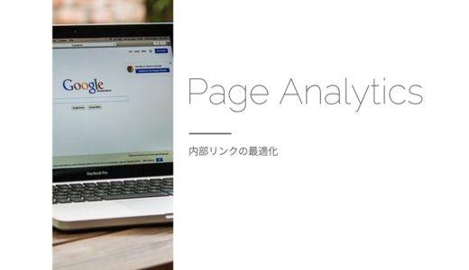 内部リンクの最適化ツール「Page Analytics」の導入