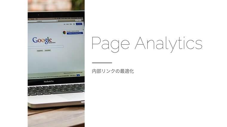 page analyticsの導入方法と使い方