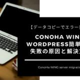 ConoHa WING かんたん移行 エラーの原因と解決方法