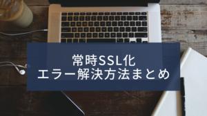 【ブログ移転で素人大苦戦】常時SSL化(http→httpsへの変更)のエラー解決方法まとめ