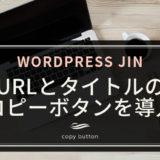 【WordPress JIN】URLとタイトルのコピーボタンを導入
