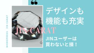 デザインだけじゃなくて高機能 JIN専用プラグインCARATの口コミレビュー