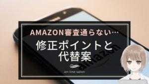 【Amazonアソシエイトが通らない】2回目で合格した修正ポイントとかんたんリンクとMyLinkBox(マイリン...