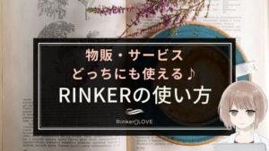 【基本から応用まで図解で完全解説】Rinker(リンカー)の使い方と実例 Amazon・楽天・Yahoo!だけじゃな...