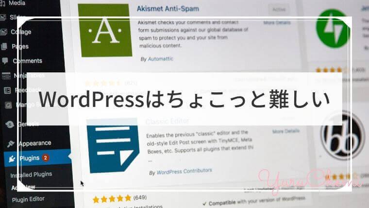 はてなブログ wordpress どっち