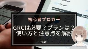 【初心者がGRCを購入】プランは?ライセンス登録方法は?使い方と注意点を解説|SEOツール