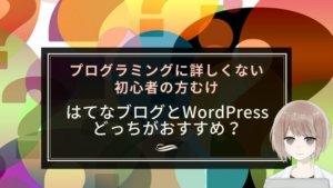 【パソコンに詳しくない初心者むけ】はてなブログとWordPressどっちがおすすめ?