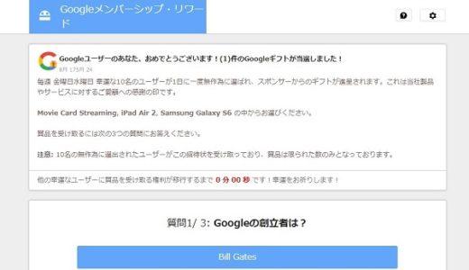 【対処法】Googleメンバーシップ・リワード当選(フィッシング詐欺)のお誘い