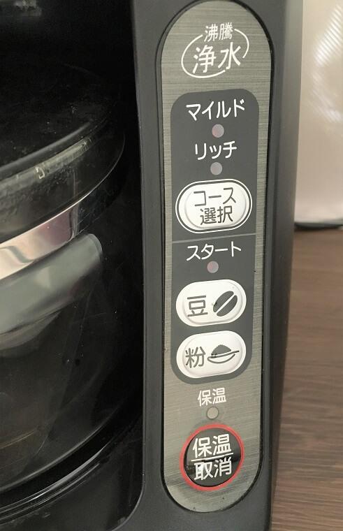 スタートボタンを押す