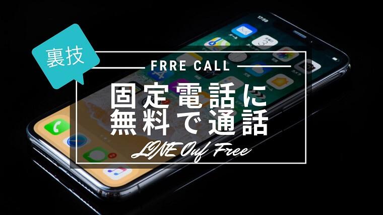 【LINEで可能】スマホから固定電話へ無料で通話する裏ワザ