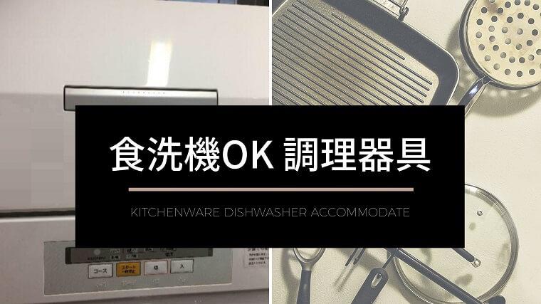 【家事がさらにラクになる】食洗機OKの調理器具 |厳選