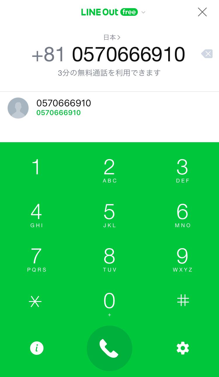 広告15秒視聴後、固定電話へ3分、携帯電話へ1分の無料通話可能(1日5回まで)の画面