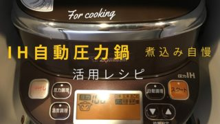 IH自動圧力鍋 活用時短レシピ