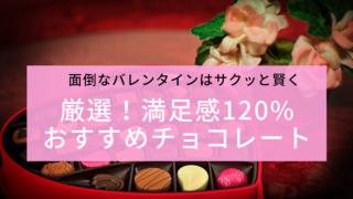 厳選!満足感120%おすすめチョコレート
