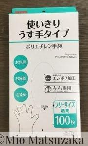 vinyl-gloves-100yen