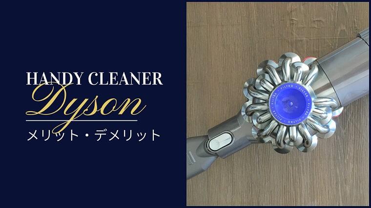 【さっと掃除ができる】ダイソン ハンディ掃除機のメリット・デメリット まとめ
