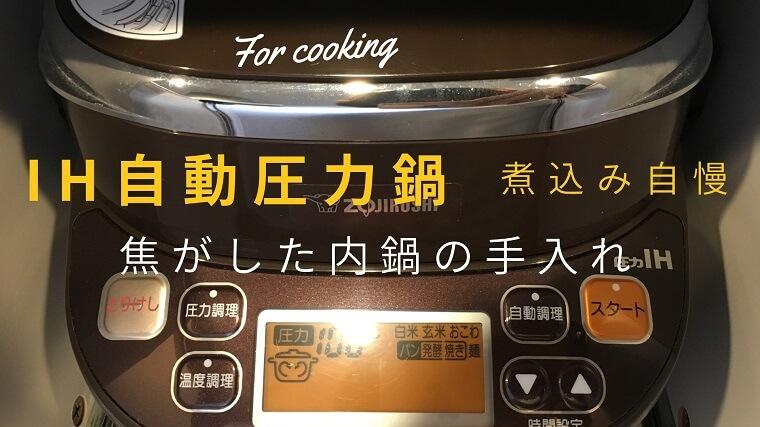 【鍋を軽く焦がした】象印 IH圧力鍋 煮込み自慢の内鍋が焦げたので掃除しました