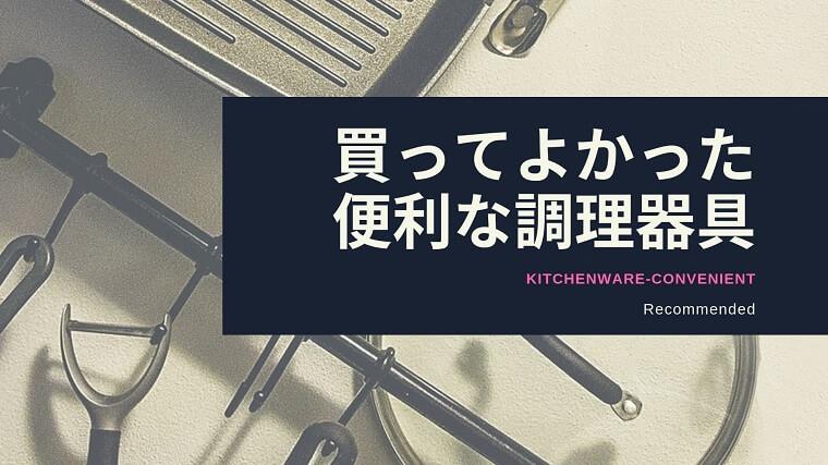 買ってよかった便利な調理器具