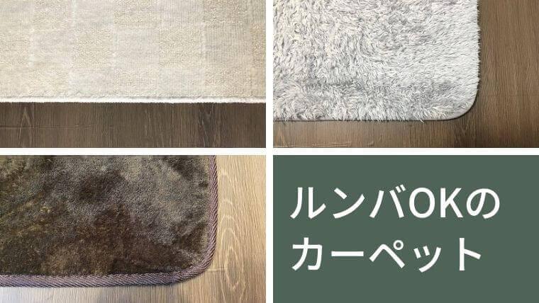ルンバが掃除できるカーペットとキッチンマット