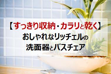 washbowl-bath-chair-karali