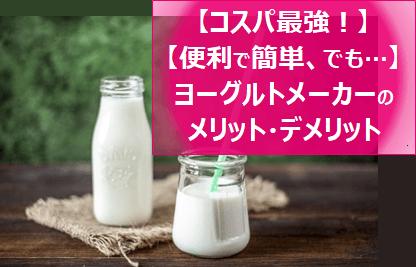 yoghurt-maker-merit-demerit