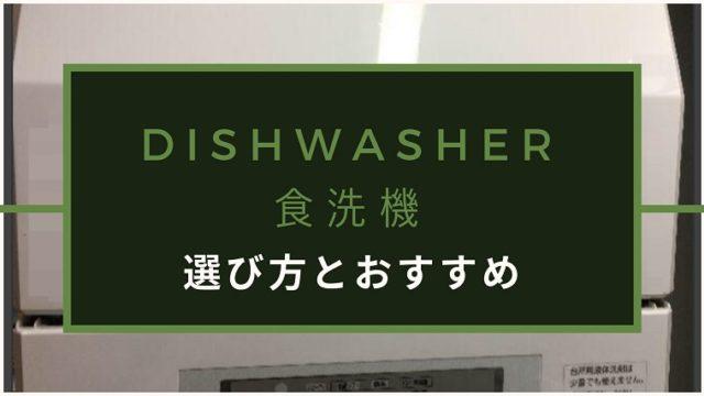 食洗機の選び方とおすすめ