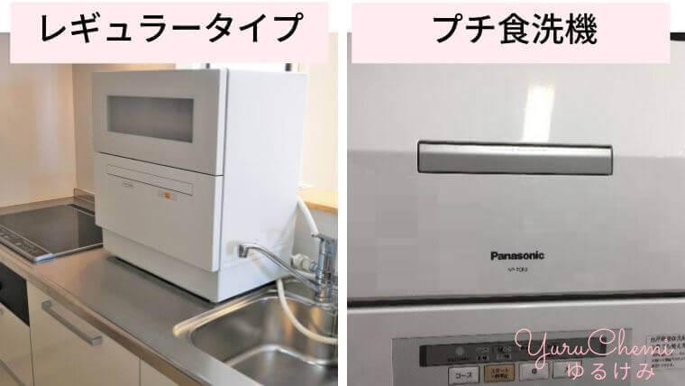 食洗機の大きさ:レギュラータイプとプチ食洗機
