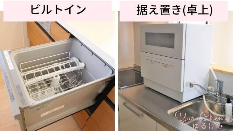 食洗機の違い ビルトイン型と据え置き型(卓上型)
