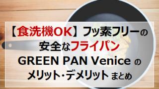 pan-dishwasher-safety-green