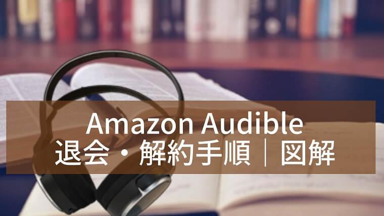 Amazon Audible 退会・解約 方法