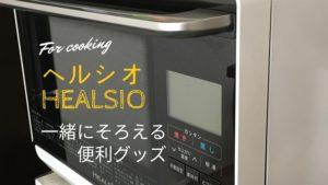 ヘルシオ120%活用🍳一緒に用意したい便利グッズ🕕時短調理が加速する