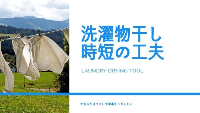 洗濯物干し 時短の工夫