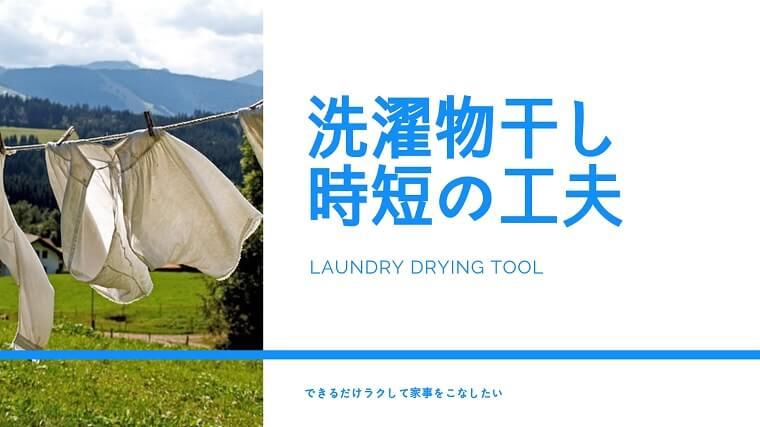 【ラクに干す】洗濯物干し 時短の便利グッズ5選