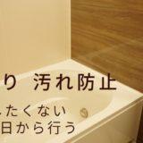 【掃除したくない】かんたん効果的な 洗面所・浴室・トイレ 汚れ防止術