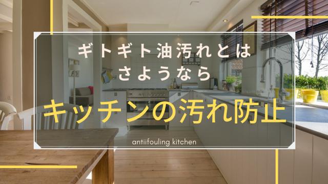 キッチンの汚れ防止