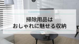 【便利なのにおしゃれ】掃除用品は出しっぱなしの魅せる収納で決まり