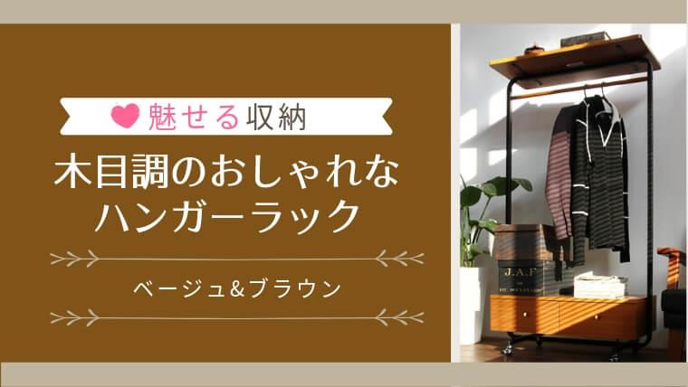 【木目調の魅せる収納】木製のオシャレなハンガーラック|アルミ製は卒業