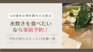 【GW連休の博多観光の注意点】水炊きを食べたいなら事前予約必須