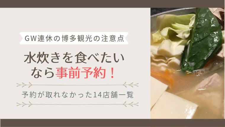 【GW連休の博多観光の注意点】水炊きを食べたいなら事前予約は必須!