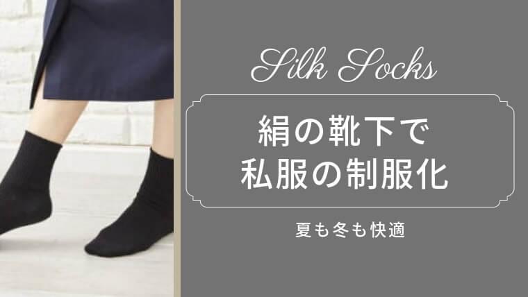 銀座で売っている良質な靴下が楽天で買える!おすすめのシルクの靴下で私服の効率化|ひえとり靴下