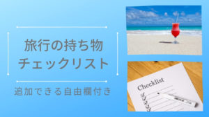 【自由欄付き】旅行の持ち物リスト:国内用