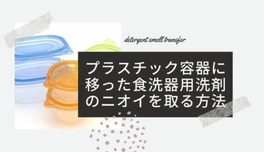 【食洗機洗剤の匂い残り】プラスチック容器に移った食洗器用洗剤の香りを取る方法